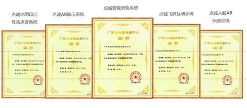 点诚数字科技专利证书.png